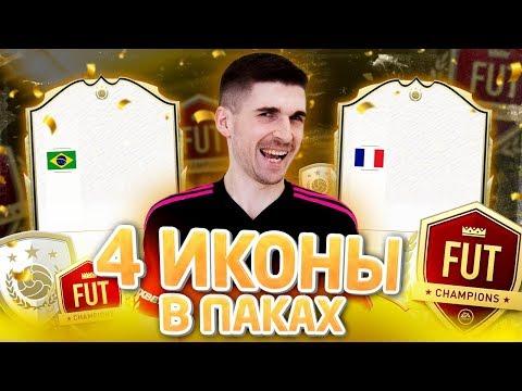 4 КУМИРА В ПАКАХ ФИФА 20: НАГРАДЫ ЗА FUT CHAMPIONS