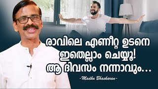 Important things to do in the morning- Madhu Bhaskaran- Malayalam Self Development video