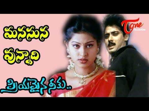 Priyamaina Neeku Movie Songs | Manasuna Unnadi (Male ) Video Song | Tarun, Sneha