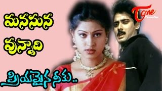 Priyamaina Neeku Movie Songs | Manasuna Unnadi (Male ) Video Song | Tarun, Sneha