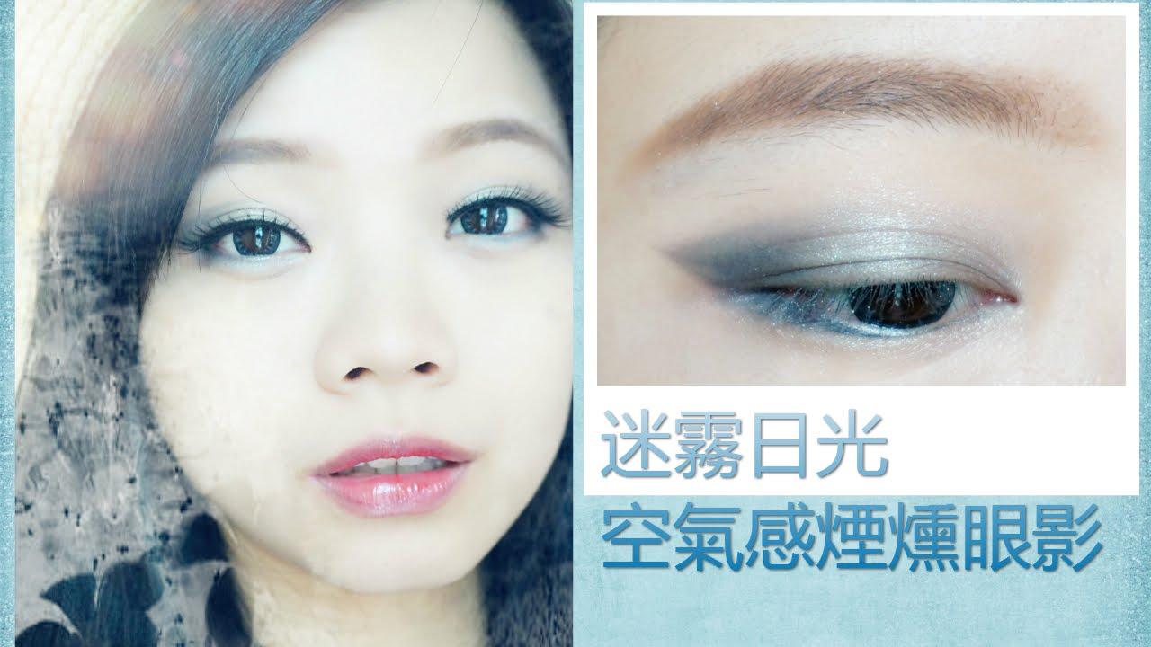 薄透空氣感煙燻眼妝-日系開架Visee眼影藍色系 - YouTube