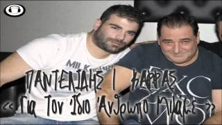 Pantelidis | Karras - Gia Ton Idio Anthropo Milame ( New Official Single 2012 ) HQ