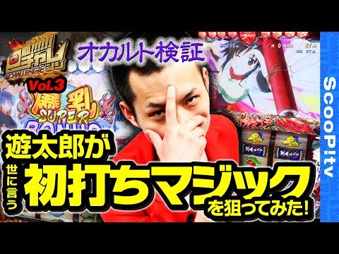 回胴チャレンジ vol.3