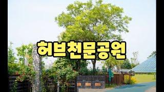 강동구 허브천문공원