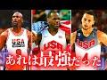 【スター軍団】歴代最強の『アメリカ代表』バスケチーム、TOP5!。