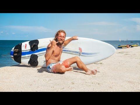 Ремонт серфа своими руками серфовой доски доски для серфинга