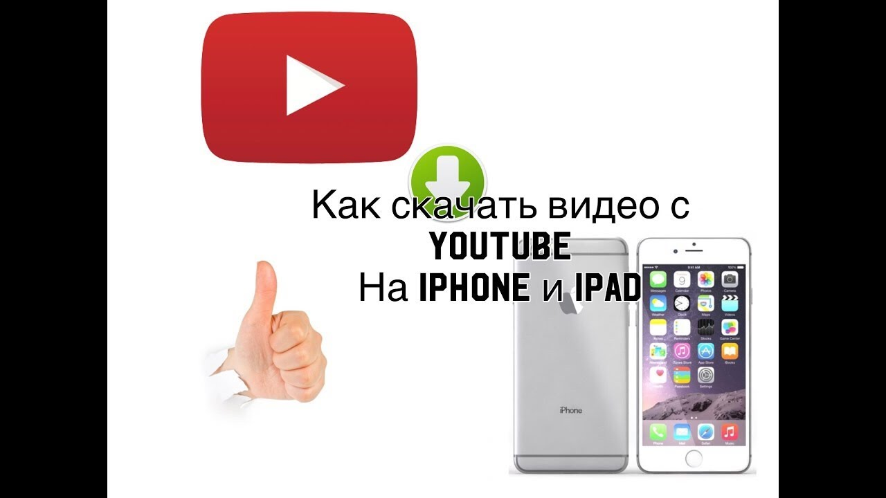пошаговая инструкция скачивания с youtube на айфон