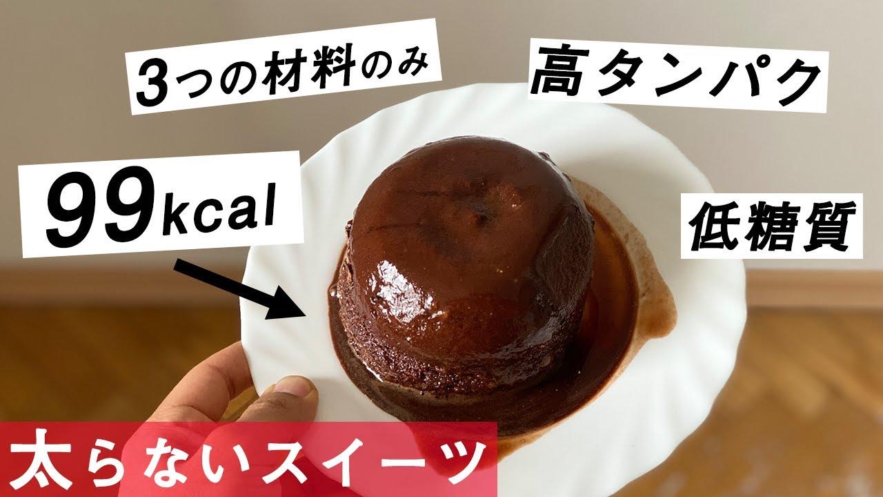【超簡単!ダイエット】1つ「99kcal」のみ!! 3つの材料で出来る低糖質・プロテインパンケーキ。
