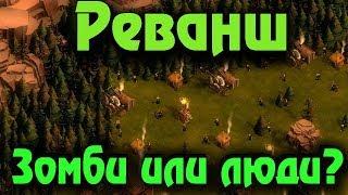 Реванш - Выживание и армия мертвецов They are billions