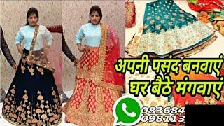 Cheapest Bridal And Designer Lehenga Choli,half saree With Price | sabse sasta | urban hill