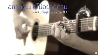 อยากรู้...แต่ไม่อยากถาม (Fingerstyle Guitar) cover by ปิ๊ก