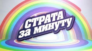 / серия 85 / Страта за минуту: