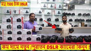 DSLR Camera Market In Dhaka 2019 😱 Buy New & Used DSLR Camera Cheap Price🔥🔥!!