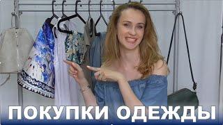 ПОКУПКИ ОДЕЖДЫ на лето! На пляж и в город! Ksenia Velichko(Это совместное с блогерами видео! Открой и посмотри покупки девочек! Anna Gap https://youtu.be/phaP-CF2nBc By Maria https://youtu.be/J4gdC9V..., 2016-06-20T03:00:01.000Z)