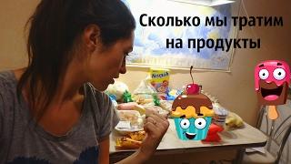 Закупка продуктов на неделю на 2000 рублей! Экономное Меню на неделю