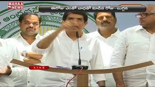 Buggana Rajendran Unhappy With Behaviour Of TDP Leaders In Legislative Council | MAHAA NEWS