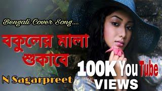 Bokuler Mala Shukabe | Ei Mon Tumake Dilam | Cover Song By Nurul Sagarpreet