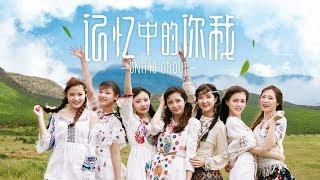 SNH48《记忆中的你我》MV