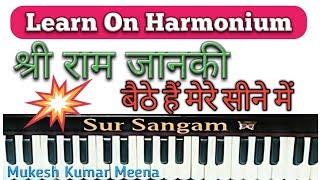 Shri Ram Janki Baithe Hai II Harmonium Tutorial II Sur Sangam Bhajan