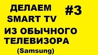 Смарт ТВ из старого телевизора самсунг.