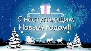С Новым годом!!!  Красивая новогодняя  музыкальная открытка