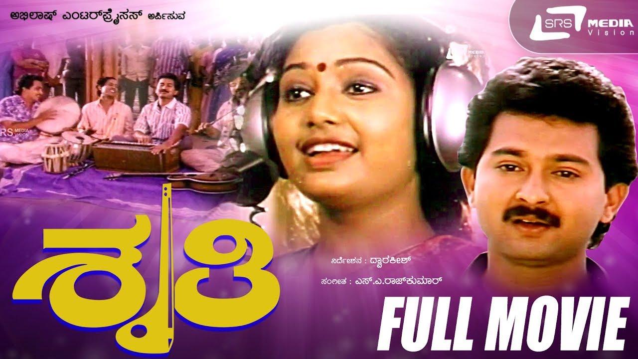 Download Shruthi -- ಶೃತಿ|Kannada Full Movie|FEAT. Sunil, Honnavalli Krishna