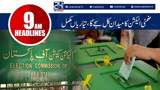 By-Election Begins Tomorrow | News Headlines | 9:00 AM | 13 Oct 2018 | 24 News HD