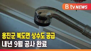 내년 9월 옹진군 북도면 상수도 공급 공사 완료