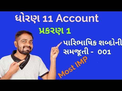 GSEB Class 11 Account || Terminology || Etuition Gujarati