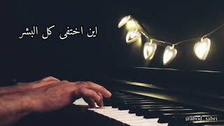 لا ينسانا الله | بيانو : عبدالله الصابري