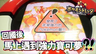 回國新手運?!馬上就遇到強力的神奇寶貝 !《 Pokémon Tretta 》 ▏VLOG#113