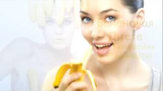 Банановая_ диета_поможет_правильно_и_быстро_похудеть