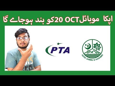 PTA Compliant/Non-Compliant Explained | How to Approve!