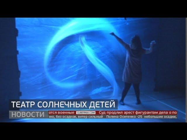 Театр солнечных детей. Новости. 20/12/2019. GuberniaTV