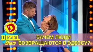 Что делать в Одессе?   Дизель шоу - новый выпуск ukraine