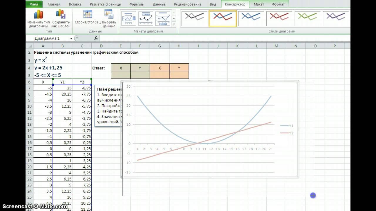 Как посчитать систему уравнений в excel