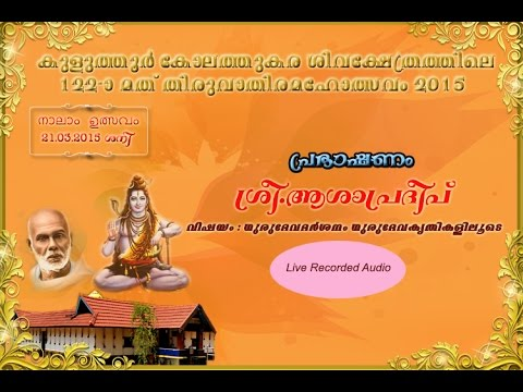 gurudeva krithikal mp3