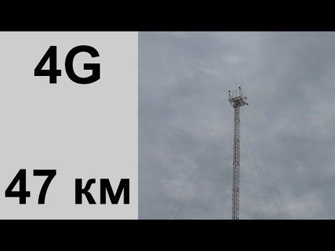 4G Интернет за  47 км  от БС