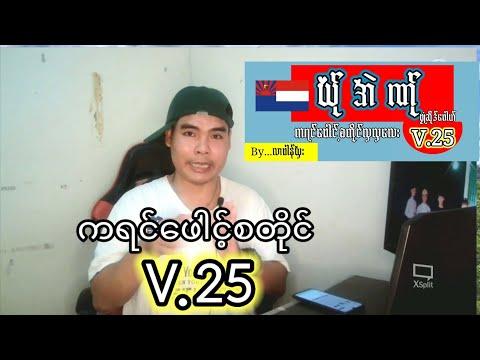 karen Font Style V.25 ရပီး