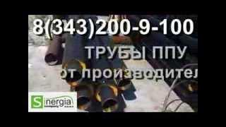 трубы ППУ в оболочке пэ(, 2013-08-06T10:03:02.000Z)