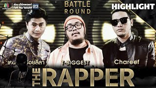 เคนน้อย vs T Biggest vs Chareef | THE RAPPER
