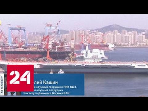 Эксперт: авианосцы сильно укрепят возможности китайского флота