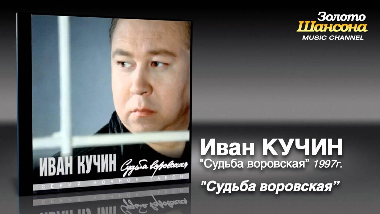 Иван Кучин — Судьба воровская (Audio)