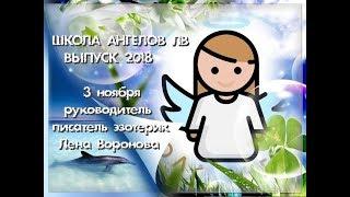 Выпуск Школы Ангелов-2018 /Лена Воронова