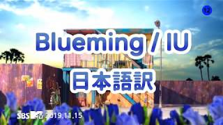 日本 語 blueming iu