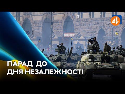 ПАРАД ДО ДНЯ НЕЗАЛЕЖНОСТІ УКРАЇНИ 2021 / Онлайн-трансляція