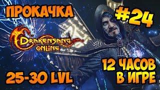 Drakensang Online → 24: Крупный рывок (12 часов в игре)