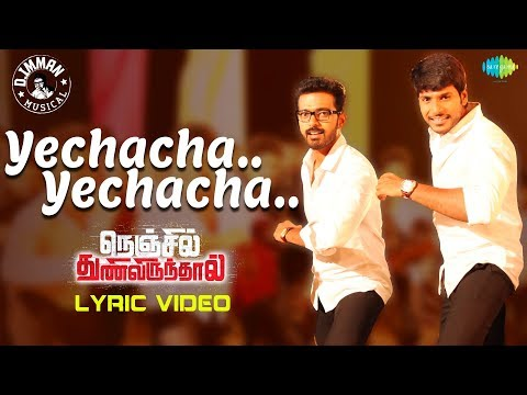Yechacha Yechacha Song Lyrics From Nenjil Thunivirundhal