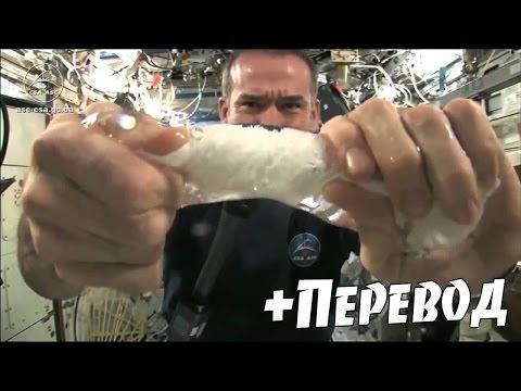 Что будет если выжать мокрое полотенце в космосе?! (+Перевод)