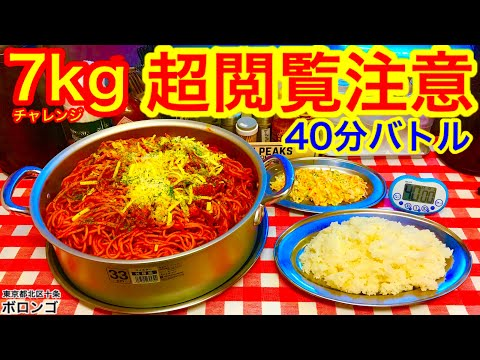 【⚠️閲覧注意】ナポリタンセット(7kg)大食いチャレンジ‼️【MAX鈴木】【マックス鈴木】【Max Suzuki】【大食い】